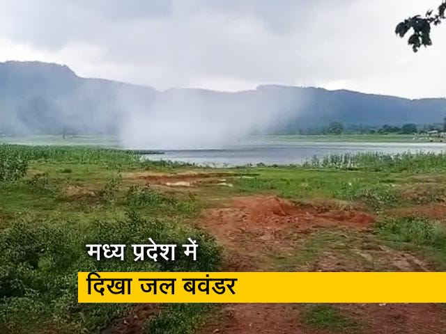 Video : मध्य प्रदेश में दिखा जल बवंडर, देवरी बांध का पानी हवा में उड़ता हुआ आया नजर