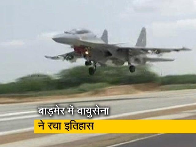 Video : बाड़मेर: देश की वायुसेना ने रचा इतिहास, लड़ाकू विमान ने सीधे हाईवे पर किया लैंड