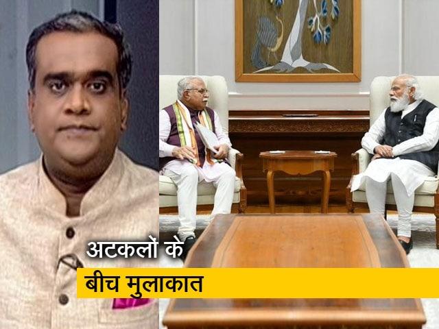 Video : हॉट टॉपिक : प्रधानमंत्री नरेंद्र मोदी से मिले मनोहर लाल खट्टर, करनाल की घटना पर दी जानकारी