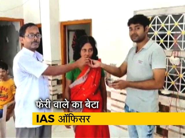 Videos : बिहार में फेरी वाले का बेटा बना IAS ऑफिसर, सिविल सेवा परीक्षा में 45वीं रैंक हासिल की