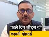 Video : ENG vs IND: ओवल टेस्ट के पहले दिन जमकर चला शार्दुल ठाकुर और उमेश यादव का बल्ला