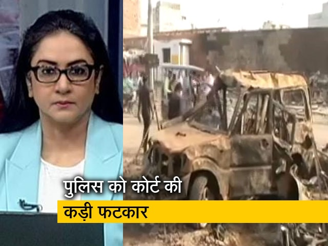 Videos : 5 की बात : दिल्ली दंगा केस में पुलिस को फटकार, 'लचर जांच के लिए याद रहेगा'