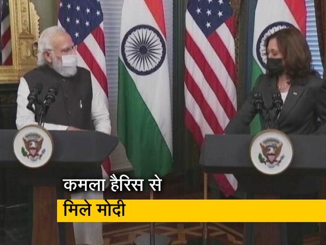 Videos : अमेरिका की उपराष्ट्रपति कमला हैरिस से मिले PM मोदी