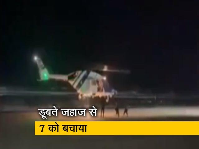 Video : दीव में कोस्टगार्ड ने अंधेरी रात में चलाया ऑपरेशन, डूबते जहाज़ से 7 को बचाया
