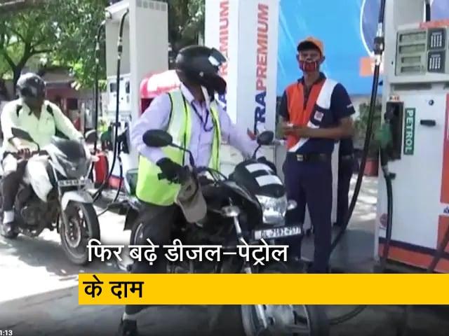 Videos : आज फिर बढ़े डीजल-पेट्रोल के दाम, जानें-क्या है नया रेट