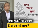 Video : रवीश कुमार का प्राइम टाइम : क्या सूत्रों के नाम पर चल रही पत्रकारिता में असली खबर गायब है?