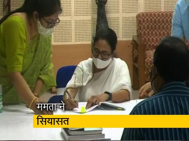 Videos : मुख्यमंत्री ममता बनर्जी ने भवानीपुर सीट से भरा परचा, 30 सितंबर को होगा उपचुनाव