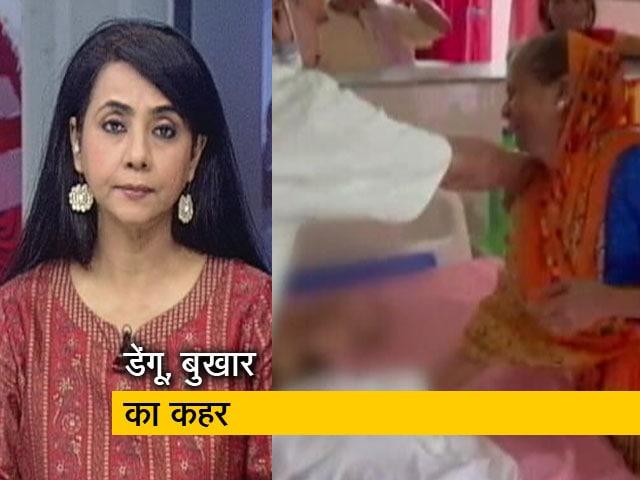 Video : देस की बात: फिरोजाबाद में डेंगू, वायरल के कई मामले, पिछले 24 घंटों में 16 की मौत