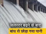Video : Watch: गुजरात में उकाई बांध से करीब 2 लाख क्यूसेक पानी छोड़ा गया