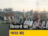 Video : Bharat Bandh: कृषि कानून के विरोध में किसानों ने आज किया भारत बंद का ऐलान
