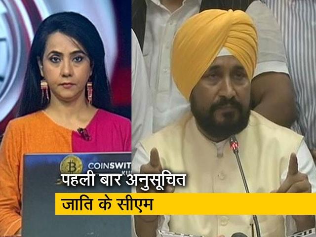Video : 5 की बात : चरणजीत सिंह चन्नी ने पंजाब के नए मुख्यमंत्री के तौर पर शपथ ली
