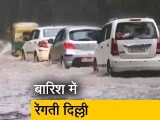 Video : दिल्ली-NCR में जबरदस्त बारिश, जगह-जगह जलभराव
