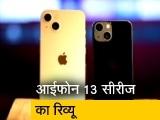 Video : सेल गुरु: iPhone 13 सीरीज का रिव्यू और जानें क्या Realme 8i है वैल्यू फॉर मनी स्मार्टफोन