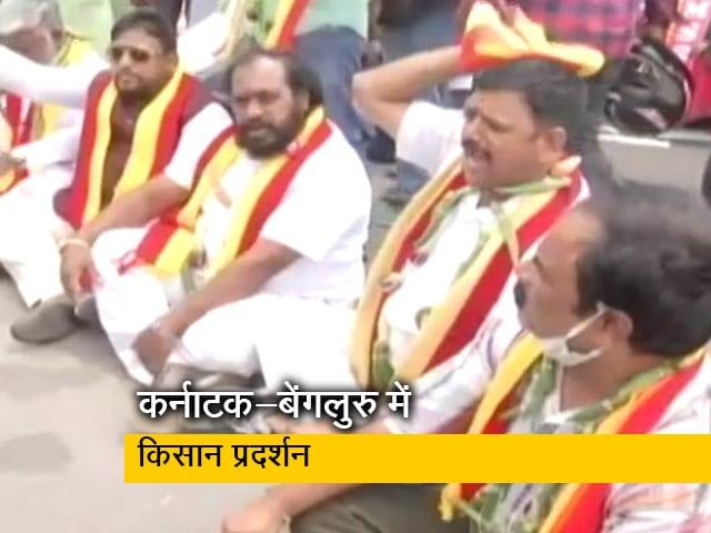 Video : किसान संगठनों के समर्थक बेंगलुरु के टाउन हॉल के बाहर कर रहे हैं विरोध प्रदर्शन