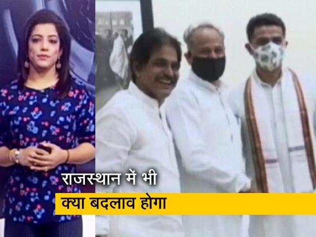Video : सवेरा इंडिया : पंजाब के बाद राजस्थान में भी बदलाव की अटकलें तेज
