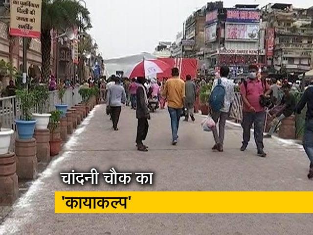 Videos : 'नए लुक' में चांदनी चौक, सीएम केजरीवाल ने किया उद्घाटन