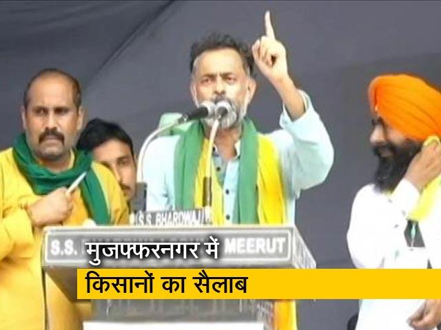 Video : UP: किसान महापंचायत में CM योगी पर बरसे योगेंद्र यादव, बोले- 'तुम तोड़ोगे, हम जोड़ेंगे'