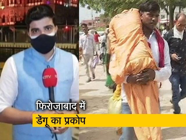 Videos : सिटी सेंटर: डेंगू के तांडव की आंखों-देखी, एम्बुलेंस और इलाज के लिए भटकते रहे लोग