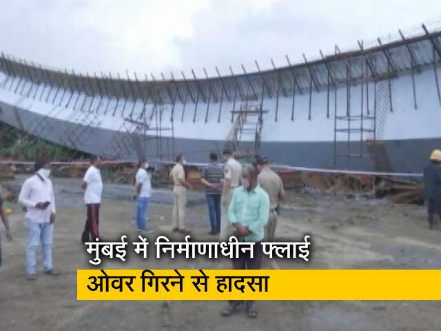 Videos : मुंबई में निर्माणाधीन फ्लाईओवर गिरने से हादसा, घायलों को अस्पताल में कराया भर्ती