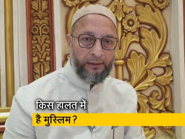 Video : तेलंगाना में रह रहे मुस्लिम समुदाय पर आई रिपोर्ट, आर्थिक हालत पहले की तुलना में और बिगड़ी