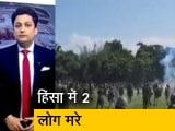 Video : असम हिंसा: दरांग जिले में 2 की मौत, कई लोग हुए जख्मी