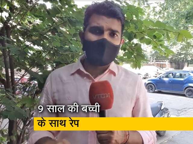 Videos : दिल्ली में 9 साल की बच्ची की रेप के बाद हत्या, जबरन किया था शव का अंतिम संस्कार