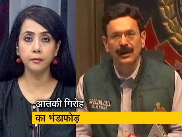 Videos : बड़ी खबर : त्योहारों पर आतंकी साजिश नाकाम, दिल्ली पुलिस ने 6 लोगों को किया गिरफ्तार