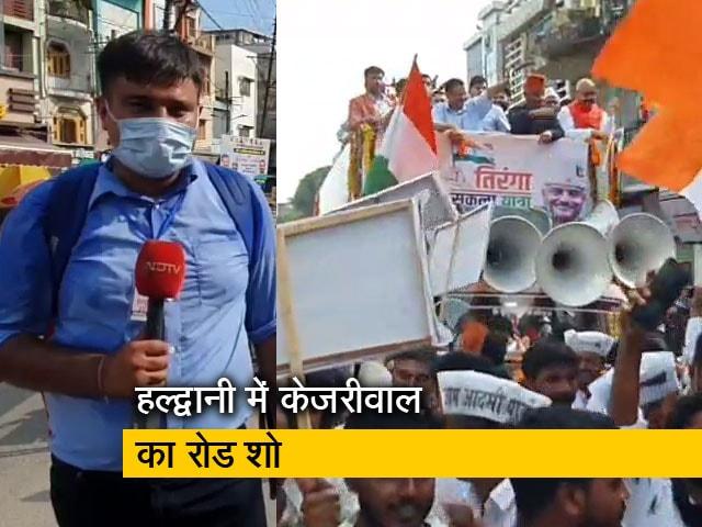 Video : उत्तराखंड के हल्द्वानी में अरविंद केजरीवाल का बड़ा रोड शो, क्या बोली आम जनता?