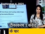Video : वैक्सीनेट इंडिया : क्या देश में कोरोना टीकाकरण अभियान धीरे-धीरे गति पकड़ रहा है?