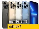 Video : क्या है आईफोन13 की खासियत? सीरिज की शुरुआती कीमत 70 हजार