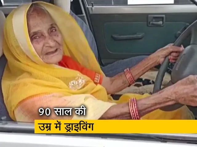 Video : मध्य प्रदेश की 90 वर्षीय महिला ने ड्राइव करना सीखा, सोशल मीडिया पर वीडियो हुआ वायरल