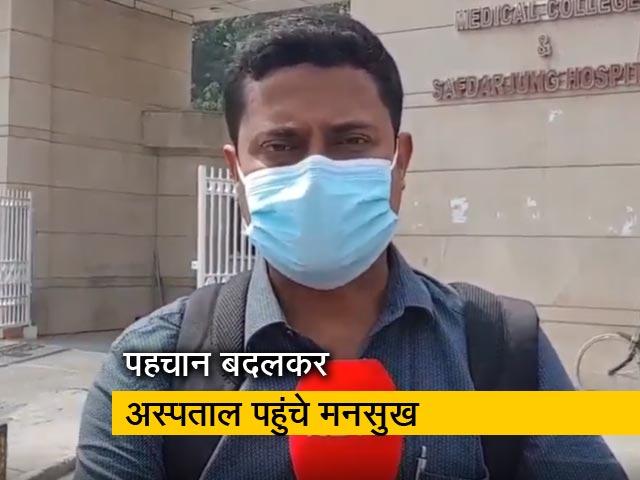 Video : पहचान बदलकर अस्पताल पहुंचे केंद्रीय स्वास्थ्य मंत्री मनसुख मांडविया, गार्ड ने मारा डंडा