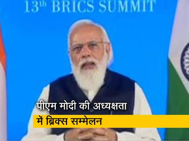 Video : अफगान संकट के बीच BRICS सम्मेलन, पीएम मोदी ने कहा- समिट की अध्यक्षता मेरा सौभाग्य
