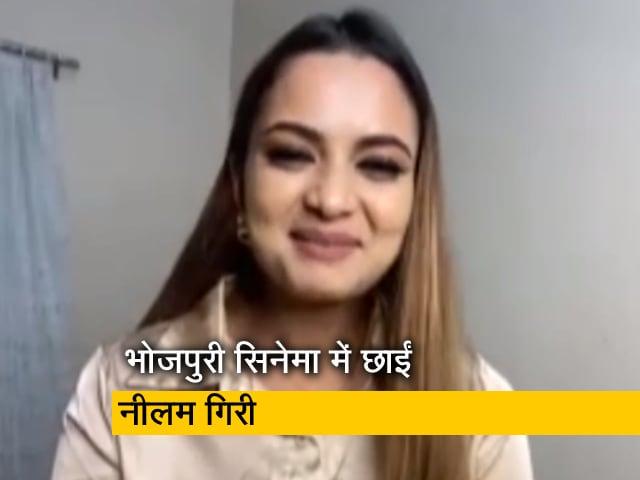 Videos : नीलम गिरी ने बताया क्यों भोजपुरी सिनेमा में रखा कदम