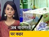 Video : बड़ी खबर: वाराणसी में बढ़े डेंगू के मरीज, सरकारी अस्पताल मरीजों से भरा