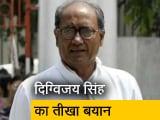 Video : कांग्रेस नेता दिग्विजय सिंह ने दिया सरस्वती शिशु मंदिर पर विवादित बयान