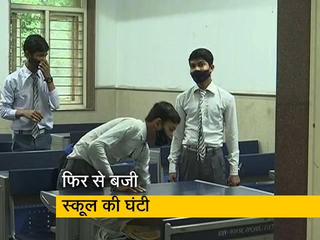 Videos : दिल्ली सहित इन राज्यों में खुले स्कूल, सख्त कोरोना प्रोटोकॉल के पालन की दी गई हिदायत