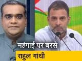 Video : हॉट टॉपिक : बढ़ती महंगाई को लेकर केंद्र सरकार पर बरसे राहुल गांधी, बताया GDP का मतलब