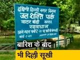 Video : दिल्ली में इतना बरसता है पर कहां जाता है पानी? क्यों निर्भर है दूसरे राज्यों पर राजधानी?