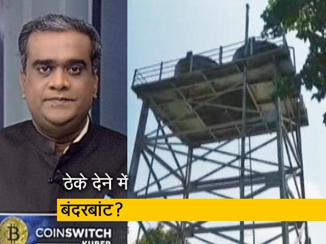 Videos : 5 की बात : बिहार में 'हर घर नल का जल' योजना में बंदरबांट? डिप्टी CM पर लगे आरोप