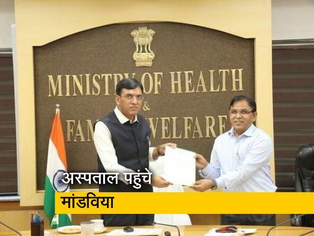Video : केंद्रीय स्वास्थ्य मंत्री मनसुख कुमार मंडाविया ने CGHS डिस्पेंसरी के एक डॉक्टर को किया सम्मानित