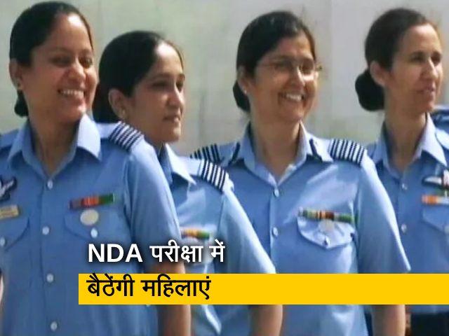 Video : इसी साल नवंबर में होने वाली NDA परीक्षा में बैठेंगी महिलाएं: सुप्रीम कोर्ट
