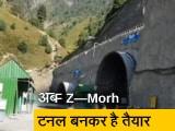 Video : अब Z-Morh टनल बनकर है तैयार, श्रीनगर से पर्यटक आ सकेंगे सोनमर्ग