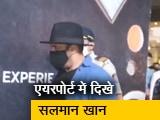Video : एयरपोर्ट में दिखे सलमान खान,  हाथों में हाथ डाले स्पॉट हुए रितेश- जेनेलिया