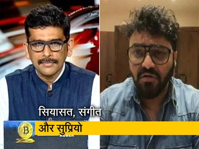 Video : खबरों की खबर : सही भाषा में विरोध से समस्या नहीं, NDTV से बोले बाबुल सुप्रियो