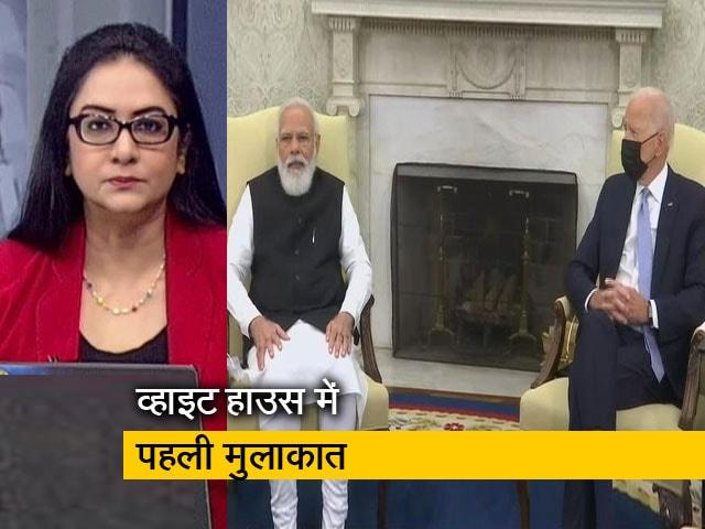 Videos : प्राइम टाइम : पीएम नरेंद्र मोदी और जो बाइडन की पहली द्विपक्षीय मुलाकात