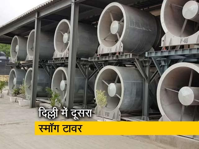 Videos : दिल्ली के आनंद विहार में लगा दूसरा स्मॉग टावर, प्रदूषण से मिलेगी राहत
