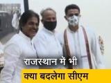 Video : राजस्थान कांग्रेस में भी नेतृत्व परिवर्तन की अटकलें हुईं तेज