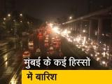 Video : मुंबई के कई हिस्सों में हुई बारिश, वाहनों की आवाजाही हुई धीमी