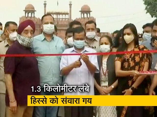 Videos : चांदनी चौक का बदला रूप, सीएम अरविंद केजरीवाल ने किया उद्घाटन